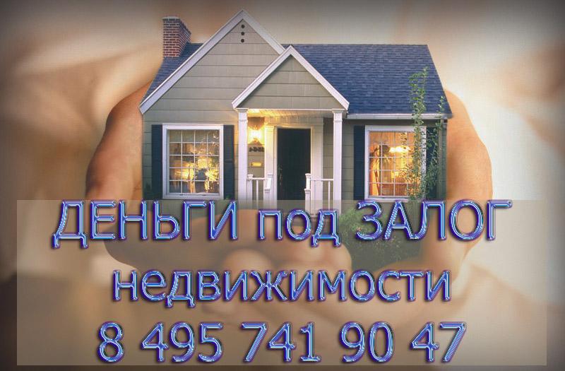 займы под залог квартиры петрозаводск макроуровне