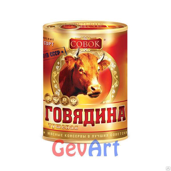 Тушенка говяжья СОВОК. жб 338 г.