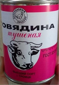 Тушенка говяжья. свиная Каши Гречневая, Перловая. ветчина Вс, ГОСТ