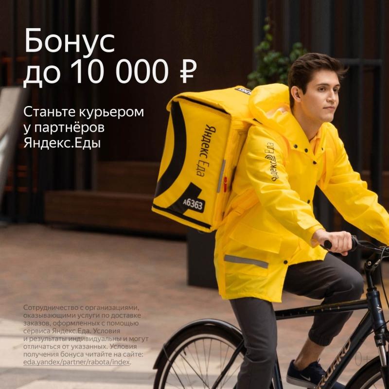 Вакансия КурьерДоставщик продуктов к партнеру сервиса Яндекс.Еда