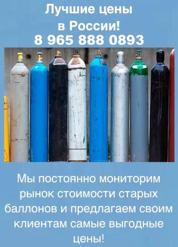 Купим кислородные баллоны, глекислота, аргоновые, пропан, ацетилен и газовые баллоны.